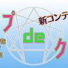 日本エニアグラム学会 | エニアグラム──自己成長とコミュニケーションのための人間学